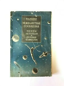 """1928 Rynin """"Interplanetary communications"""" 1 Edition. Travel space book Russian"""