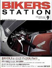 Bikers Station Magazine Vol.84 ARMS MUZZYS KAWASAKI ZX-10 SEGALE SHR600 RC166