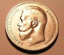 RUSSIAN IMPERIAL SILVER ROUBLE .1898.