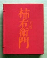 Kakiemon Sakaida XIII / 1974,  No.342/1450 copies limited edition
