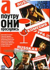 IN THE MORNING THEY WOKE UP RUSSIAN SHUKSHIN COMEDY DVD