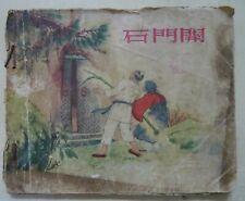 1956 China Shanghai Chinese Comic【石門開】小人書 第一版 第二次印刷