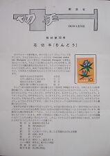 """Japan """"MIHON"""" 1961 Specimen Leaflet of Commemorative Stamp No.70"""