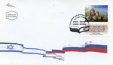 Israel 2017 FDC Gorny Convent Ein Karem JIS Russia 1v Cover Architecture Stamps