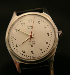Rare vintage 1970's JANATA DEVANAGARI HMT serviced white dial 17J wristwatch