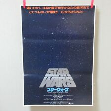STAR WARS 1977' Original Movie Poster Japanese B2 1st Advance George Lucas