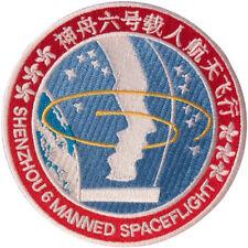 Shenzhou 6 (Chinese Space Program) Patch 10cm Dia