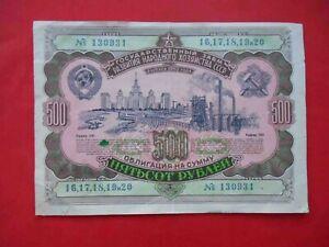 USSR Russia 1952 State loan, bond. 500 Rubles