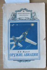 Russian Book Weapon Aviation Air Plane Craft Rocket Army Machine Gun Force Bomb