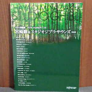 Studio Ghibli and Hayao Miyazaki Sounds - Piano Solo Music Score - NEW