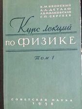 Physik physical science Физика Яворский Милковская Детлаф Сергеев Учебник 1958