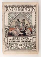 1915 Imperial Russian RATOBORETS Provincial Antique magazine РАТОБОРЕЦ rare