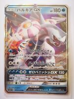 010/050 POKEMON SM5+ JAPANESE HOLO GX carte card game Palkia