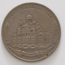 Ukraine 2 Hryvni 1996 KM#29 AUNC Desiatynna Church Copper Nickel Prooflike Coin