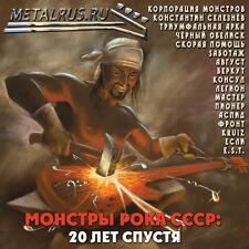 MONSTERS OF ROCK USSR CD 2012 Kruiz, Aspid, Master, E.S.T., Legion, First Aid...