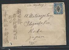 NORTH BORNEO (PP0204B) 1923 12C BIRD TAWAO TO JAPAN