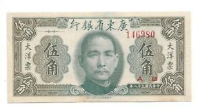 BANK OF CHINA  50 CENTS NOTE 1949