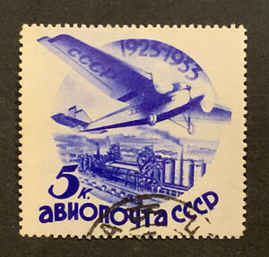 Travelstamps; Russia Stamps Sc #C45 Soviet Civil Aviation Used CTO 14 Perf