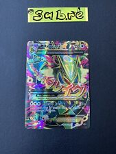 NEAR MINT Condition Mega Rayquaza EX XY Roaring Skies 105/108 Pokemon Card
