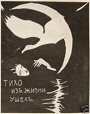 Dmitry Moor Imperio Ruso Cine Propaganda 10x8 Pulgadas Cartel reimpresión Vintage