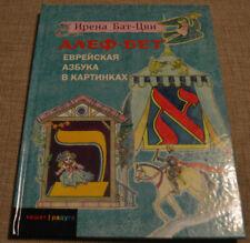 EXT RARE In Russian АЛЕФ БЕТ Еврейская азбука в картинках Jewish AZBUKA ALPHABET