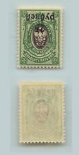 South Russia 1918 SC 31a mint inverted surcharge . d3327