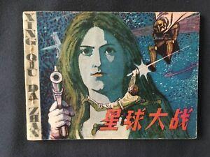 STAR WARS BD CHINOIS CHINESE YODA DARTH VADER CHINA LUCAS COMIC BOOK LIANHUANHUA