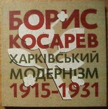 Kosarev Modernist Kharkiv Soviet Russian Ukrainian avant-garde painting theatre
