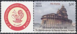 India - My Stamp New Issue 2017-09-09 (Yvert 2885)