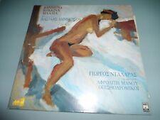 GIORGOS DALARAS ( NTALARAS ) - VAMMENA KOKKINA MALLIA LP VINYL RECORD GREEK