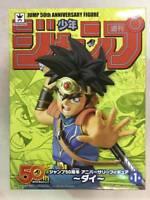 Banpresto Jump 50th Anniversary Figure Dragon Quest The Great Adventure of Dai1