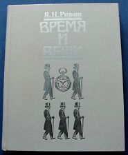 1990 Russian Book Y.Rivosh Time and things Material culture in Russіa Costumes
