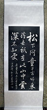Mounted Stone Rubbings Scroll - Tang Poem 'Seeking out Hermit without success'