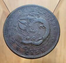 """1905 China Kiangsu-Chingiang """"TSING-KIANG"""" 10 Cash--Dragon Coin"""