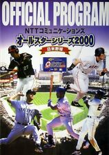 All-Star Series 2000 - MLB & Japanese League All-Star Games w/18 Card Insert