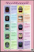 JAPAN 2017  Railway Railroad Series No 5 Mini S/S Train Stamps