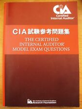 CIA Certified Internal Auditor Model Exam Questions, in 4 parts IN JAPANESE