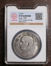 More details for uk au55 junk dollar - 1934 chinese old silver coin sun zhongshan one dollar