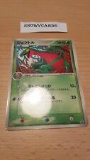 Japanese - Promo - Grovyle - 081/PCG-P - Glossy - Pokemon Card - McDonald's
