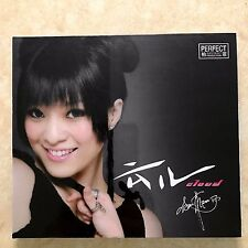 Jia Fei Jia Er 伽菲珈而 Cloud 雲兒 柏菲唱片 CD Audiophile Vocal Perfect Music 發燒女聲
