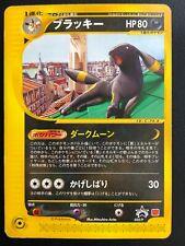 JAPANESE POKEMON CARD WIZARD - UMBREON 025/P PROMO MCDO - VG/EXC