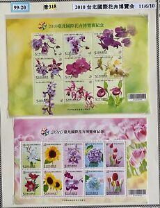 Taiwan 2010. 99-20. International Floro Expo.  Sc#3955a-i, 3967a-j. MNH  普318