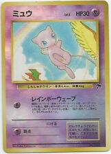 MEW HOLO RARE Pokemon Card No. 151 SOUTHERN ISLAND Japanese Promo Excellent