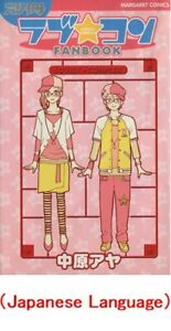 Love Com / Lovely Complex Fan Book Aya Nakahara【Japanese Language】