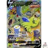 Pokemon Card Japanese - Tyranitar V (SA) SR 077/070 S5I - HOLO MINT