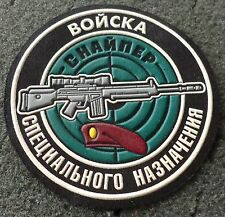 Russian MILITARY  Spetsnaz Sniper  patch  #45  red  beret