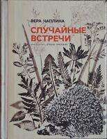 1976 WILDLIFE CHANCE MEETINGS: Stories About Animals RUSSIAN Illustrated Book