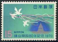 Japan 1970 SG#1221, 80th Anniv Of Diet MNH #E4681