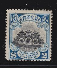 1914-1919 China Junk 1st Peking Print, Hall of Classics $2. MH, OG
