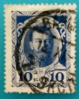 Russia Empire 1913 Romanoffs House 300 ann.MNG VFU Tzar Nikolay-II RA#0037-B